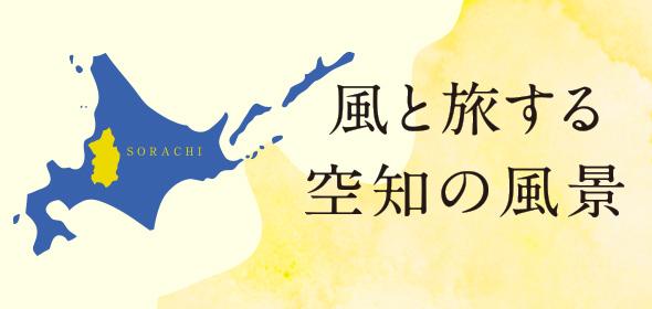 sarachinofukei