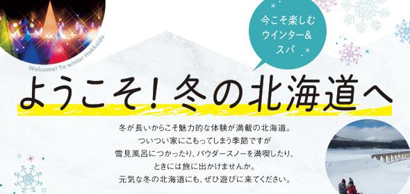 vol68huyunohokkaido