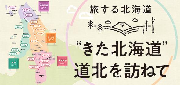 きた北海道 道北を訪ねて