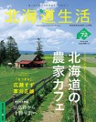 HL_vol.72_cover