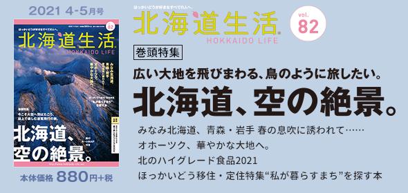 vol82_new